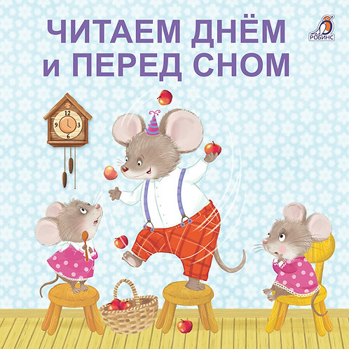 Читаем днем и перед сном. Книжки - картонки