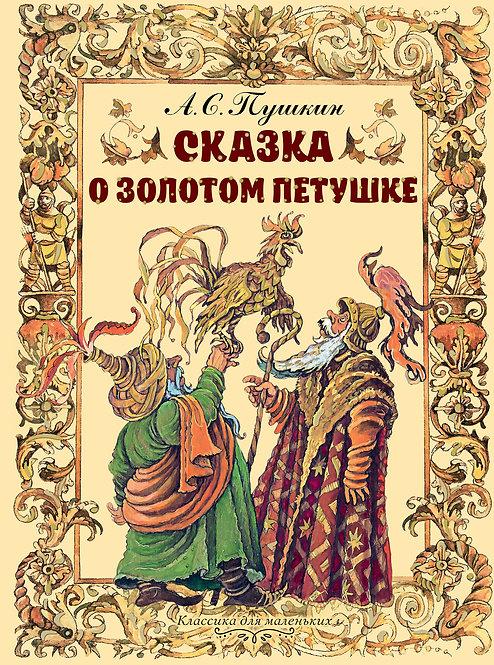 Пушкин Александр / Сказка о золотом петушке