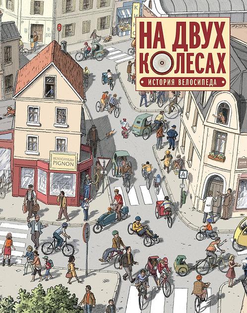 Мелано Оливье / На двух колесах. История велосипеда (илл. Мелано Оливье)
