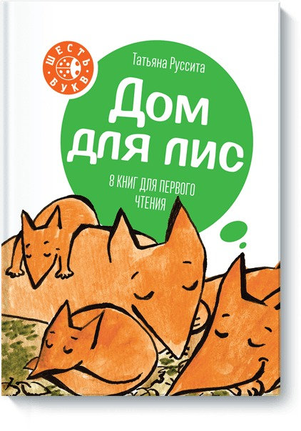 Руссита Татьяна / Дом для лис (илл. Руссита Татьяна)