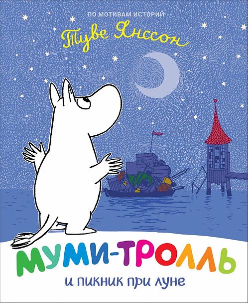 Муми-тролль и пикник при луне (илл. Янссон Туве)