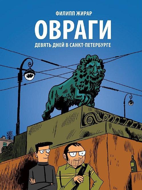 Жирар Филипп / Овраги. Девять дней в Санкт-Петербурге
