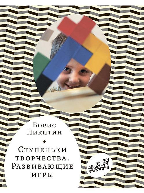 Никитин Борис / Ступеньки творчества