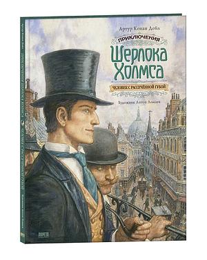 Дойль Артур Конан / Приключения Шерлока Холмса. Человек с рассечённой губой