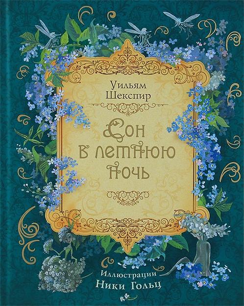 Шекспир Уильям / Сон в летнюю ночь (илл. Гольц Ника)