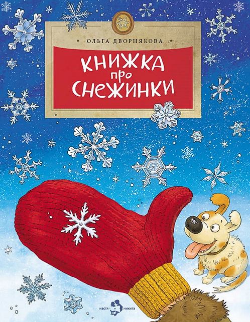 Дворнякова Ольга / Книжка про снежинки (илл. Громова Ольга)