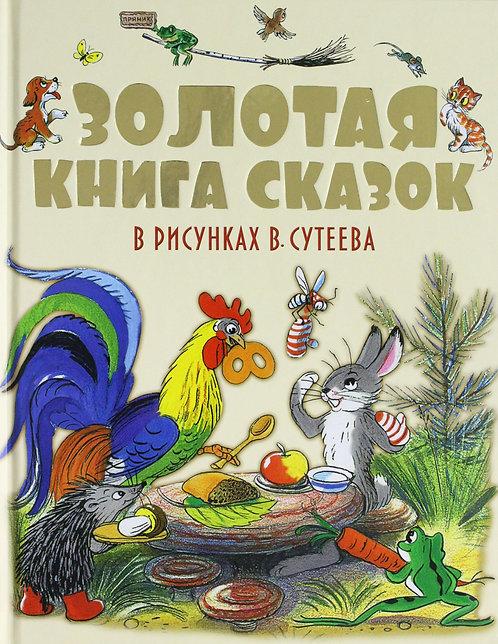 Сутеев Владимир, Барто, Михалков / Золотая книга сказок в рисунках В. Сутеева