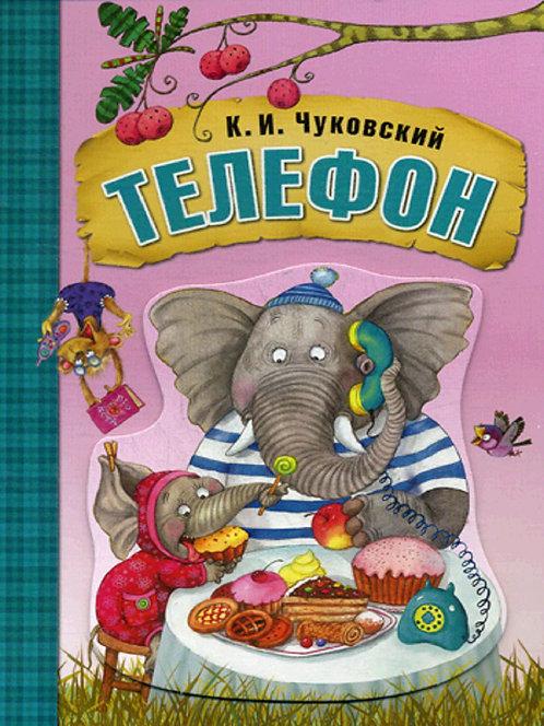 Чуковский Корней / Телефон (книга на картоне)