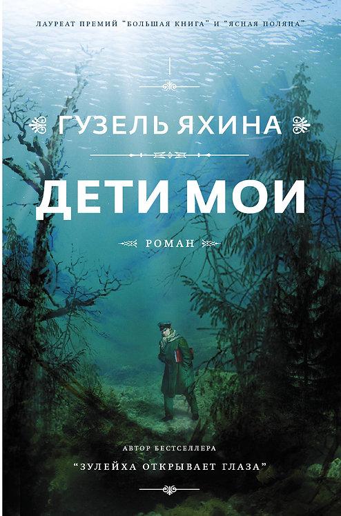 Яхина Гузель / Дети мои