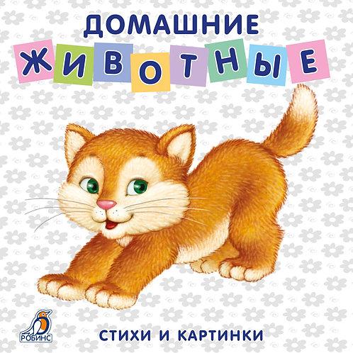 Домашние животные. Книжки - картонки
