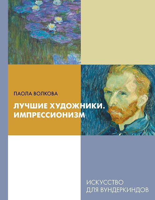 Волкова Паола / Лучшие художники. Импрессионизм