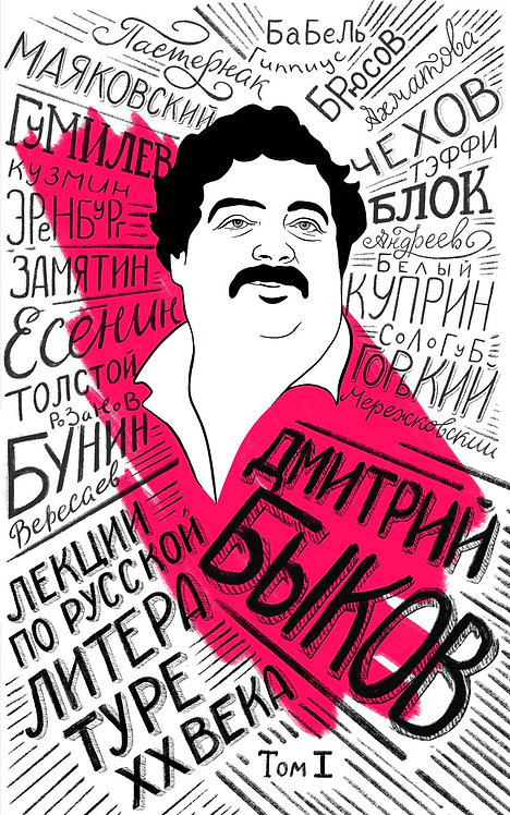 Быков Дмитрий / Лекции по русской литературе XX века. Том 1 (Красный)