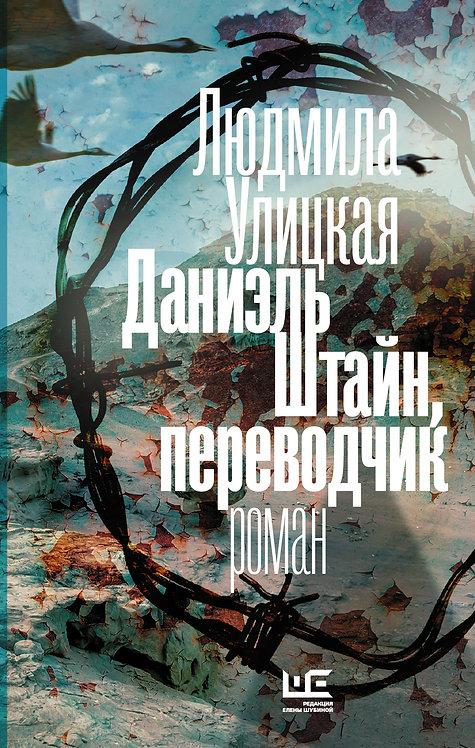 Улицкая Людмила / Даниэль Штайн, переводчик