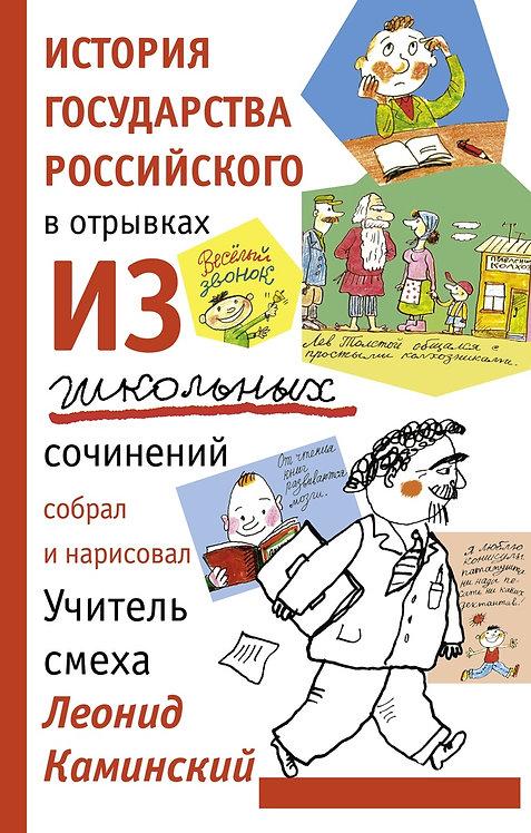 Каминский Л. / История государства российского в отрывках из школьных сочинений