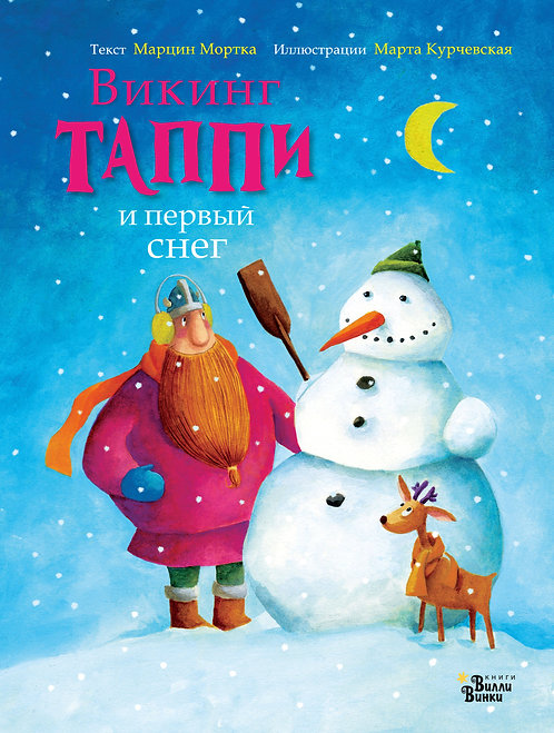 Мортка Марцин / Викинг Таппи и первый снег (илл. Курчевская Марта)