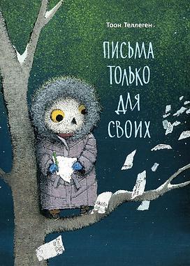 Теллеген Тоон / Письма только для своих (илл.: Олейников Игорь)