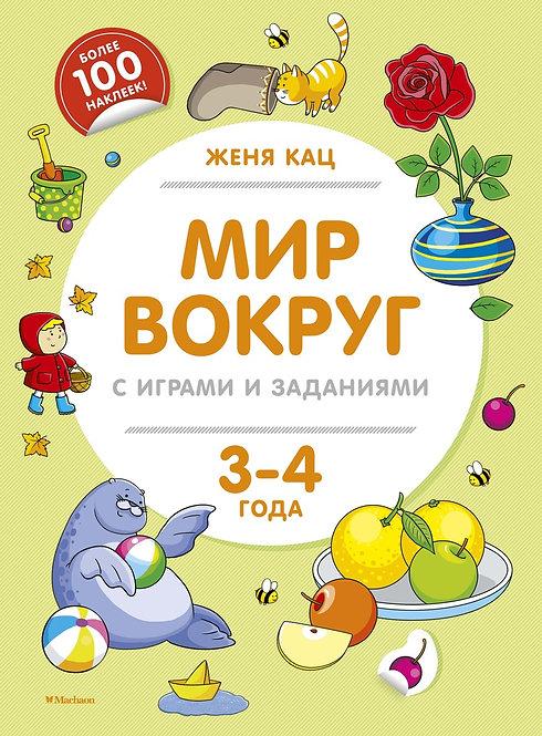 Кац Женя / Мир вокруг с играми и заданиями (3-4 года) (илл. Корнеева)