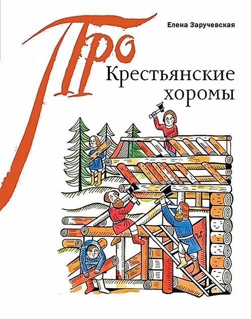 Заручевская Е. / Крестьянские хоромы
