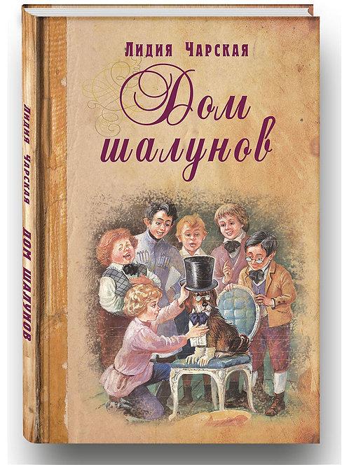 Чарская Лидия / Дом шалунов (илл. Балтингер А.)