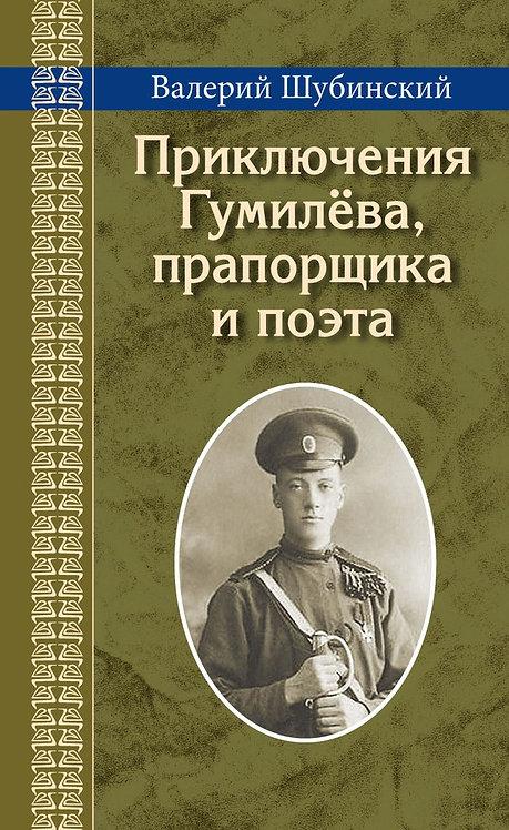 Шубинский Валерий / Приключения Гумилёва, прапорщика и поэта.