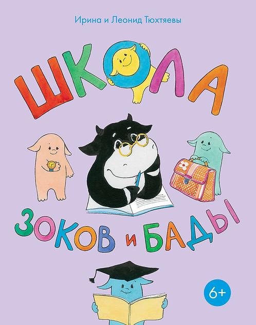 Тюхтяевы Ирина и Леонид / Школа Зоков и Бады (илл. Кубышева Елена)