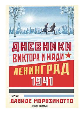 Давиде Морозинотто / Дневники Виктора и Нади. Ленинград, 1941