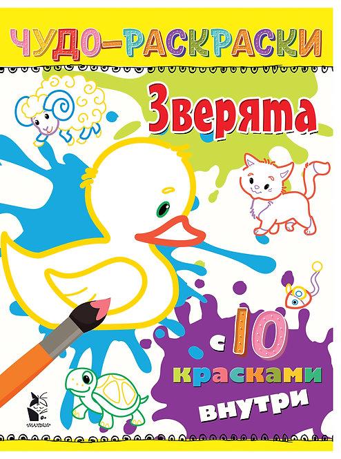 Карпова Наталья / Зверята (илл. Чижкова Т.)
