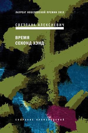 Алексиевич Светлана / Время секонд хэнд