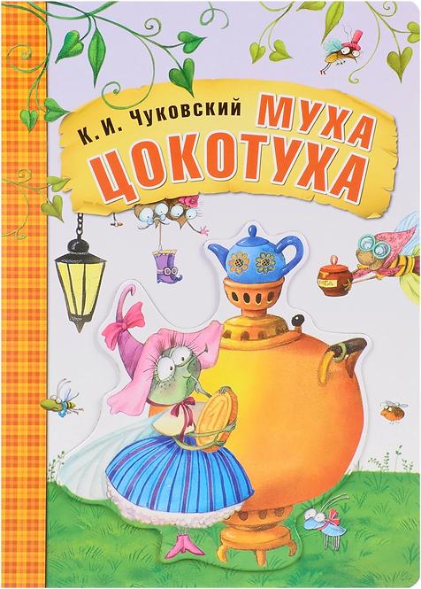 Чуковский Корней / Муха-цокотуха (книга на картоне)