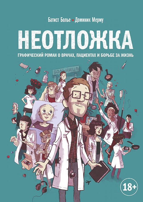 Болье Батист / Неотложка. Графический роман о врачах, пациентах и борьбе за жизн