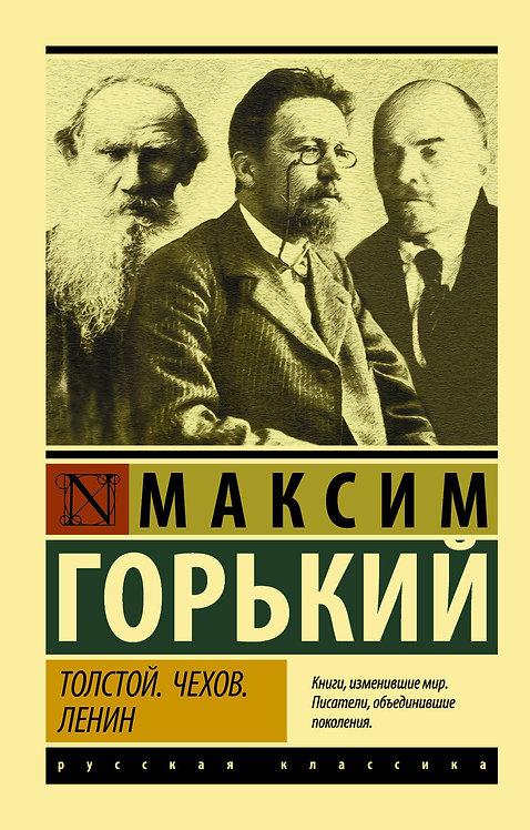 Горький Максим / Толстой. Чехов. Ленин