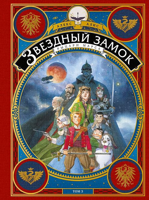 Алис Алекс / Звездный замок. Рыцари Марса. Том 3