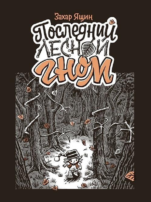Ящин Захар / Последний лесной гном