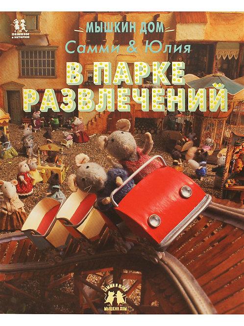 Схапман Карина/ Мышкин дом: Самми и Юлия в парке развлечений