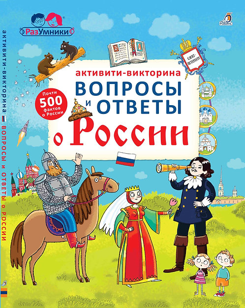 Активити - викторина. Вопросы и ответы о России