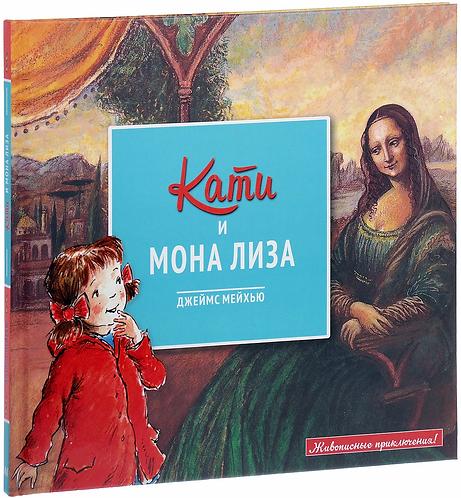 Мейхью Джеймс / Кати и Мона Лиза