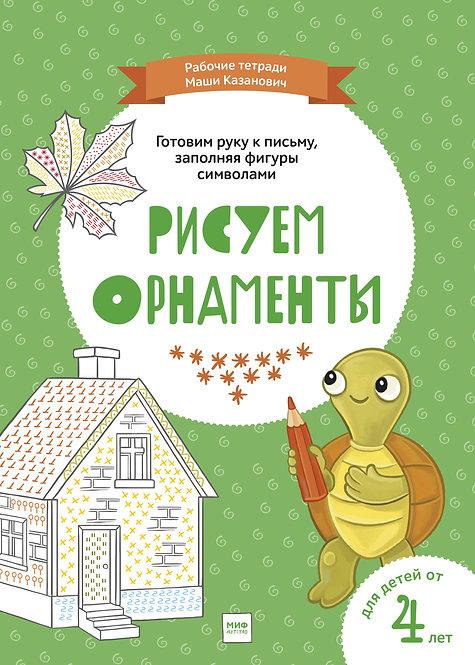 Казанович М. / Рисуем орнаменты