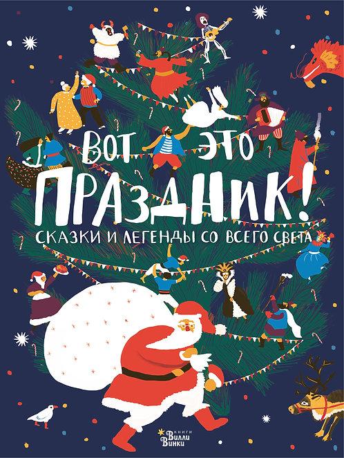Долматова Татьяна / Вот это праздник! Сказки и легенды со всего света