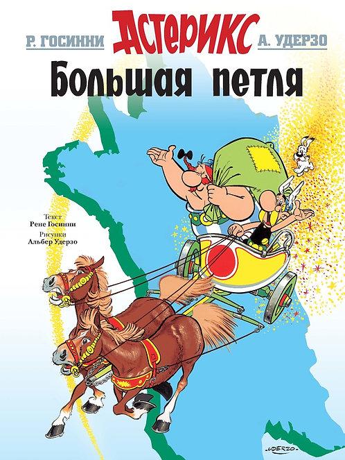 Госинни Рене / Большая петля (илл. )