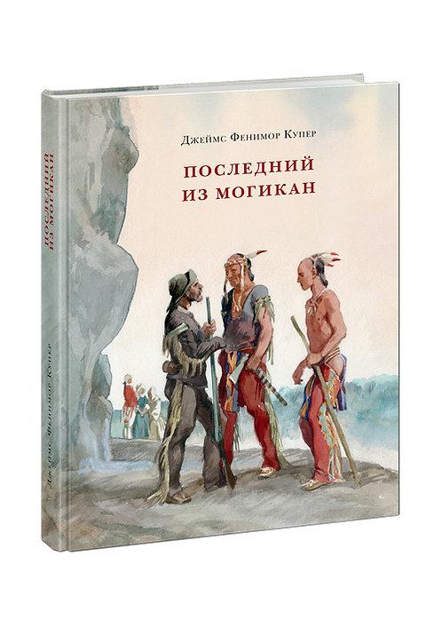 Фенимор Купер / Последний из Могикан, или Повествование о 1757 годе (илл. Иткин)
