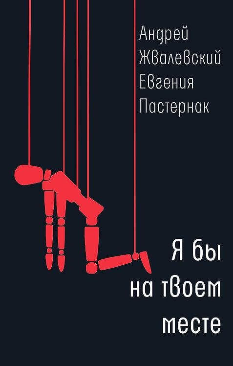 Жвалевский Андрей / Я бы на твоем месте