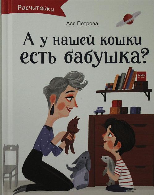 Петрова Ася / А у нашей кошки есть бабушка? (илл. Дементьева Диана)