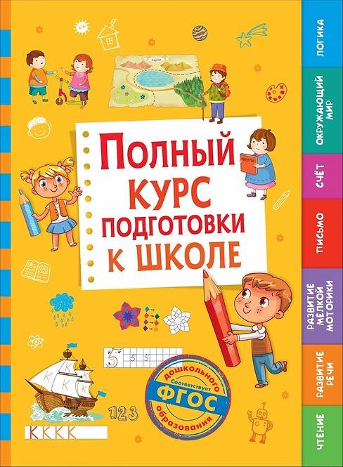 Беляева Т. / Полный курс подготовки к школе