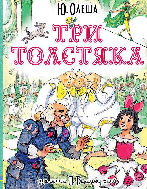 Олеша Юрий / Три толстяка
