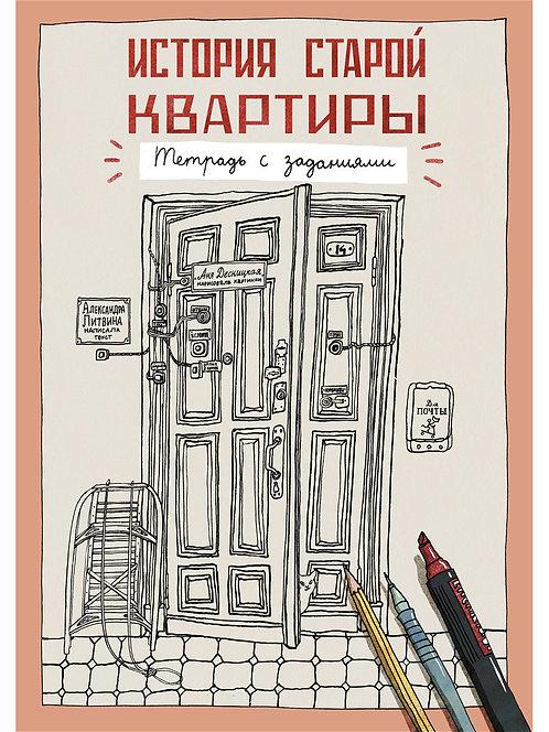 Литвина Александра /История старой квартиры. Тетрадь с заданиями
