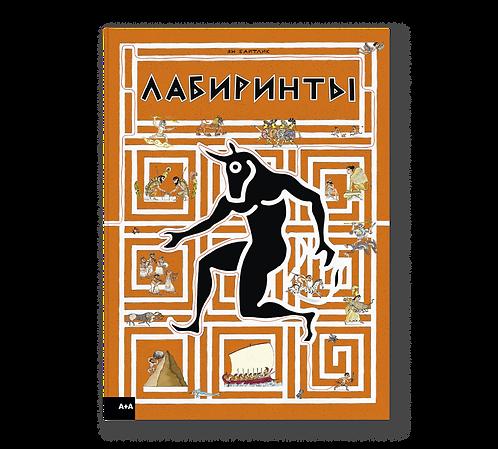 Байтлик Ян / Лабиринты