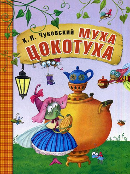 Чуковский Корней / Муха-Цокотуха (мягкая книжка)
