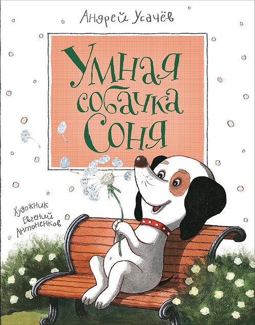 Усачев Андрей / Умная собачка Соня (илл. Антоненков Евгений)