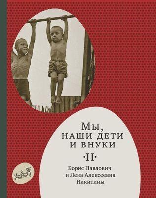 Никитин Борис; Никитина Лена / Мы, наши дети и внуки. Том 2