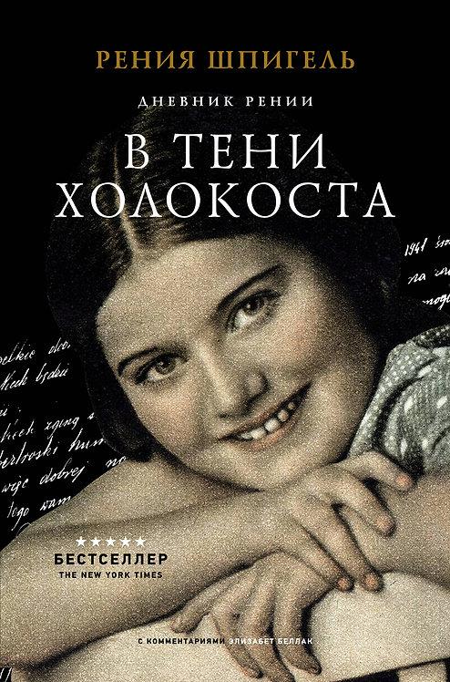 Шпигель Рения / В тени Холокоста. Дневник Рении